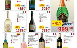 Каталог товаров МЕТРО: Алкоголь по акции с 30 сентября по 13 октября 2021 года