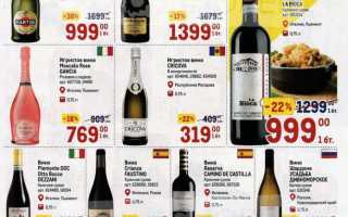 Каталог товаров МЕТРО: Алкоголь по акции с 18 по 31 марта 2021 года