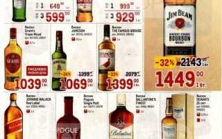 Каталог товаров МЕТРО: Алкоголь по акции с 13 по 26 мая 2021 года