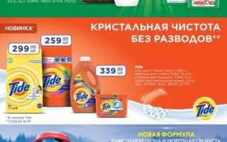Каталог товаров МЕТРО: Бытовая химия с 5 по 18 августа 2021 года