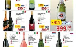 Каталог товаров МЕТРО: Алкоголь по акции с 16 по 29 сентября 2021 года