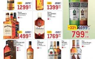 Каталог товаров МЕТРО: Алкоголь по акции с 21 января по 3 февраля 2021 года