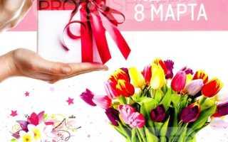 Каталог товаров МЕТРО: Всё для Неё с 18 февраля по 8 марта 2021 года