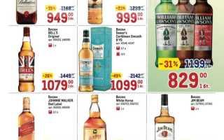Каталог товаров МЕТРО: Алкоголь по акции с 24 июня по 7 июля 2021 года