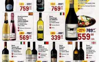 Каталог товаров МЕТРО: Алкоголь по акции с 7 по 20 января 2021 года