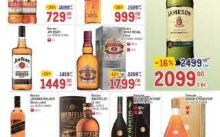 Каталог товаров МЕТРО: Алкоголь по акции с 9 по 17 марта 2021 года