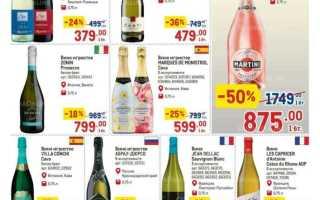 Каталог товаров МЕТРО: Алкоголь по акции с 2 по 15 сентября 2021 года
